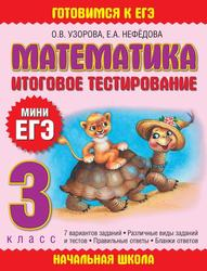 Математика, 3 класс, Итоговое тестирование, Узорова О.В., Нефедова Е.А.