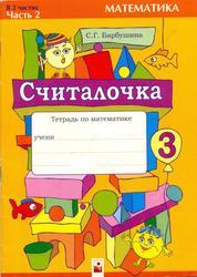 Считалочка, Тетрадь по математике, 3 класс, Часть 2, Барбушина С.Г., 2009