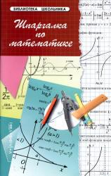 Шпаргалка по математике, Хорошавина, 2012