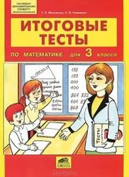 Итоговые тесты по математике, 3 класс, Мишакина Т.Л., Чижикова С.Б., 2011