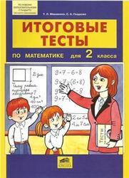 Итоговые тесты по математике, 2 класс, Мишакина Т.Л., Гладкова С.А., 2011