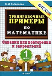 Тренировочные примеры по математике, Задания для повторения и закрепления, 1 класс, Кузнецова М.И., 2014