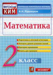 Математика, Контрольные измерительные материалы, 2 класс, Рудницкая В.Н., 2014
