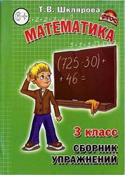 Математика, 3 класс, Сборник упражнений, Шклярова Т.В., 2012