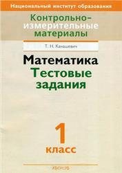 Математика, Тестовые задания, 1 класс, Канашевич Т.Н., 2013