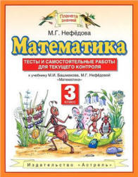 Математика, 3 класс, Тесты и самостоятельные работы для текущего контроля, Нефёдова М.Г., 2013