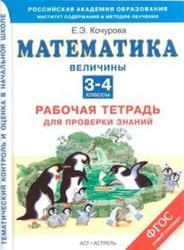 Математика, 3-4 класс, Величины, Рабочая тетрадь, Кочурова Е.Э., 2014