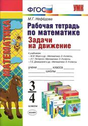 Рабочая тетрадь по математике, Задачи на движение, 3-4 класс, Нефёдова М.Г., 2014