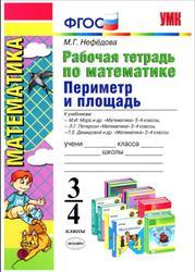 Рабочая тетрадь по математике, Периметр и площадь, 3-4 класс, Нефёдова М.Г., 2014