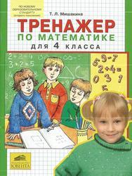 Тренажер по математике, 4 класс, Мишакина Т.Л., 2011