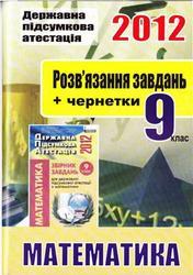 Розв'язання завдань до державної підсумкової атестації з математики, 9 клас, Момот А.О., 2012