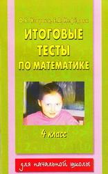 Итоговые тесты по математике, 4 класс, Узорова О.В., Нефёдова Е.А., 2011
