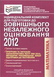 Математика, Індивідуальний комплект для підготовки до зовнішнього незалежного оцінювання 2012, Методичний посібник, 2011