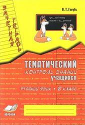 Математика, 2 класс, Зачетная тетрадь, Тематический контроль знаний учащихся, Голубь В.Т., 2011