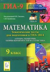 Математика, 9 класс, Тематические тесты для подготовки к ГИА 2014, Лысенко Ф.Ф., Кулабухов С.Ю., 2013