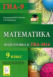 Подготовка к ГИА по математике 2014, 9 класс, Лысенко Ф.Ф., Кулабухов С.Ю., 2013