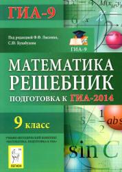 Математика, 9 класс, Решебник, Подготовка к ГИА 2014, Войта Е.А., Лысенко Ф.Ф., Кулабухов С.Ю., 2013
