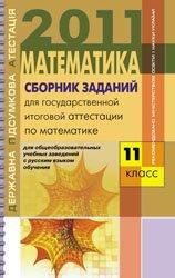 ГИА, Математика, 11 класс, Сборник заданий, Истер А.С., Глобин А.И., Панкратова И.Е.