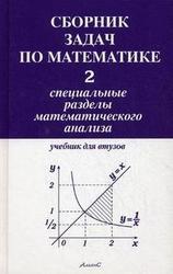 Сборник задач по математике для ВТУЗов, Часть 2, Специальные разделы математического анализа, Болгов В.А., Ефимов А.В., Каракулин А.Ф., 2010