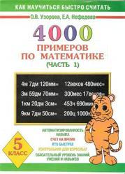 4000 примеров по математике, 5 класс, Часть 1, Узорова О.В., Нефёдова Е.А., 2006