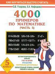 4000 примеров по математике, 5 класс, Часть 3, Узорова О.В., Нефёдова Е.А., 2006