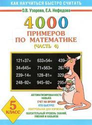 4000 примеров по математике, 5 класс, Часть 4, Узорова О.В., Нефёдова Е.А., 2006