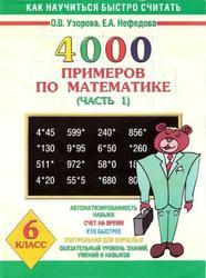 4000 примеров по математике, 6 класс, Часть 1, Узорова О.В., Нефёдова Е.А., 2006