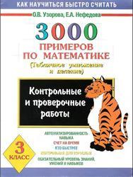 3000 примеров по математике, 3 класс, Табличное умножение и деление, Узорова О.В., Нефёдова Е.А., 2006