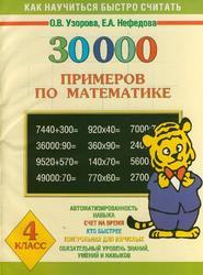 30000 примеров по математике, 4 класс, Узорова О.В., Нефёдова Е.А., 2003