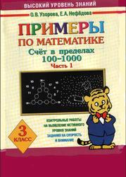 Примеры по математике, 3 класс, Счёт в пределах 100-1000, Часть 1, Узорова О.В., Нефёдова Е.А.