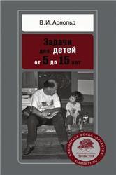 Задачи для детей от 5 до 15 лет, Арнольд В.И., 2007