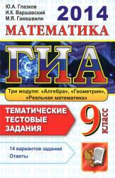 ГИА, Математика, 9 класс, Тематические тестовые задания, Глазков Ю.А., Варшавский И.К., Гаиашвили М.Я., 2014