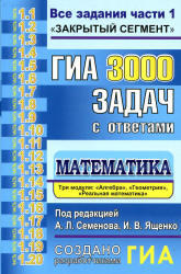 ГИА, Математика, 3000 задач с ответами, Все задания части 1, Семенов А.Л., Ященко И.В., 2014