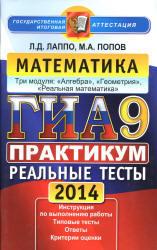 ГИА, Математика, 9 класс, Практикум, Лаппо Л.Д., Попов М.А., 2014