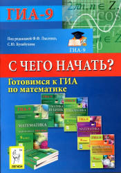 Готовимся к ГИА по математике, С чего начать, Лысенко Ф.Ф., Кулабухов С.Ю., 2013