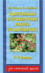 Математика, 1-4 класс, Контрольные и проверочные работы, Узорова О.В., Нефедова Е.А., 2013