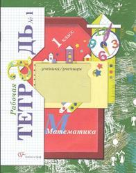 Математика, 1 класс, Рабочая тетрадь №1, Кочурова, 2011