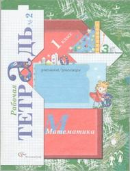 Математика, 1 класс, Рабочая тетрадь №2, Кочурова Е.Э., 2011