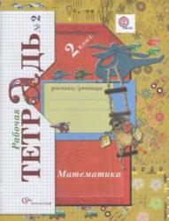 Математика, 2 класс, Рабочая тетрадь №2, Рудницкая В.Н., Юдачева Т.В., 2012