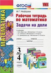 Математика, 3-4 класс, Рабочая тетрадь, Задачи на доли, Нефедова М.Г., 2014