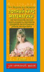 Математика, 4 класс, Полный курс, Все типы заданий, все виды задач, тестов, Узорова О.В., Нефедова Е.А., 2009