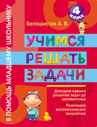 Математика, 4 класс, Учимся решать задачи, Белошистая А.В., 2011
