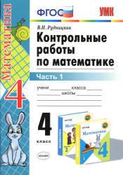 Контрольные работы по математике, 4 класс, Часть 1, Рудницкая В.Н., 2014