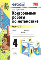 Контрольные работы по математике, 4 класс, Часть 2, Рудницкая В.Н., 2014