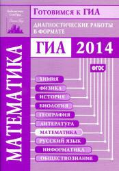 Математика, Диагностические работы в формате ГИА 2014, Высоцкий И.Р., Рослова Л.О., Ященко И.В.