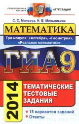 ГИА, Математика, 9 класс, Тематические тестовые задания, Три модуля, Минаева С.С., Мельникова Н.Б., 2014