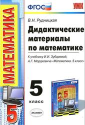 Дидактические материалы по математике, 5 класс, Рудницкая В.Н., 2014