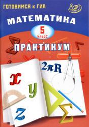 Математика, 5 класс, Практикум, Готовимся к ГИА, Александрова В.Л., 2013