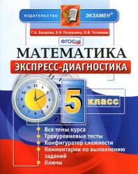 Математика, 5 класс, Экспресс-диагностика, Захарова Г.А., Полушкина Е.И., 2014