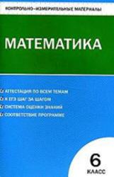 Математика, 6 класс, Контрольно-измерительные материалы, Попова Л.П., 2014